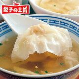 羽衣ワンタン 30個 スープ2袋付 温かいスープやお鍋の具材にピッタリです![餃子の王国]