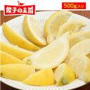 冷凍カットレモン 500g_カット済なので、そのまま使える!...