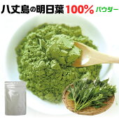 国産明日葉茶粉末70g【常温商品のため冷凍商品と同梱できません】