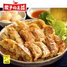 【ほたて生餃子】国産ホタテを贅沢に使った、旨みたっぷりの海鮮餃子