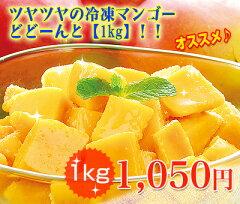 【冷凍 マンゴー 1kg】1,050円ポッキリ!「生」のマンゴーをひと口サイズにカットしてそのまま...