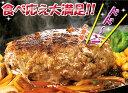 [餃子の王国]【牛肉ゴロゴロハンバーグ 1個】「ゴロッ」と牛肉の固まり入り歯ごたえ&食べ応え満点