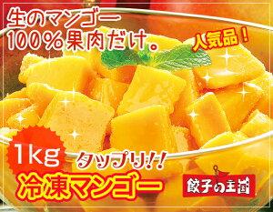 [餃子の王国]【冷凍 マンゴー 1kg】面倒な皮むき不要!「生」のマンゴーをひと口サイズにカッ...