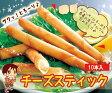 [餃子の王国]【チーズステック 10本】カマンベールチーズを春巻でくるくるっと巻きました