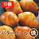 バターロール(焼きタイプ)10個