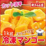 ★24時間タイムセール★[餃子の王国]【冷凍 マンゴー 1kg】面倒な皮むき不要!カット済「生」のマンゴーをひと口サイズにカットしてそのまま急速冷凍しました 冷凍 フルーツ