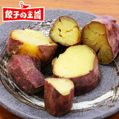 甘熟美腸やきいも150gとろける食感!紅はるかの焼き芋を厚切りカットしました