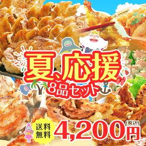 【送料無料】[餃子の王国]夏の応援8品セット