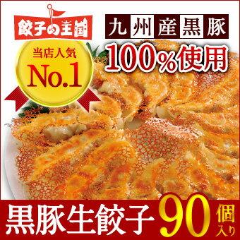 [餃子の王国]【黒豚生餃子 90個】(15個×6パック入!!)餃子の王国、人気NO.1餃子「国産」野菜に黒豚100%使用