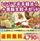 【送料無料】レンジでお手軽点心+黒豚生餃子セット