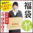 [餃子の王国]【送料無料】福袋『竹』贈り物にも年末年始の集まりにもピッタリ!