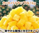 【冷凍 パイナップル 1kg】みずみずしいパイナップルをそのまま冷凍しました