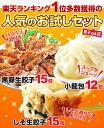[餃子の王国]お試しセット(お一人様1回限り)3種類の味が楽しめます!...