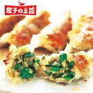 にら生餃子15個(チョイス価格)