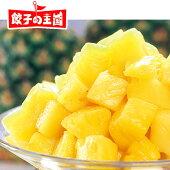 [餃子の王国]【冷凍パイナップル1kg】みずみずしいパイナップルをそのまま冷凍しました冷凍フルーツ、パイン