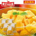 [餃子の王国]【送料無料】冷凍 カットマンゴー 5kg 大量!食べたい時に、食べたい分だけ!そのまま...