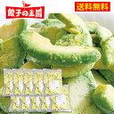【送料無料】冷凍アボカド 5kg!(500g×10袋)たっぷり使える!業務用にも![餃子の王国]
