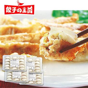 [餃子の王国]【にんにく生餃子 60個】ニンニク多めが好きな方にはたまらない