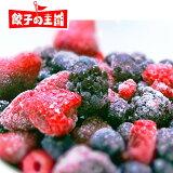 [餃子の王国]【冷凍 ミックスベリー 450g】解凍するだけですぐ食べられる!