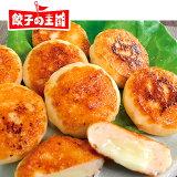 [餃子の王国]海老と白身すり身のチーズ包み焼200g(10個入)