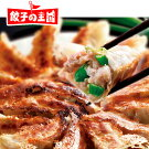 にんにくの芽黒豚生餃子