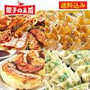 【送料込】4種の餃子お味見セット[餃子の王国]