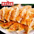 きのこ黒豚生餃子15個