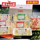 【送料無料】★ギフトセット★人気の餃子食べ比べセット