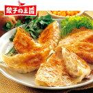 チーズ生餃子