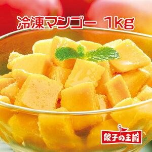 [餃子の王国]【冷凍 マンゴ...