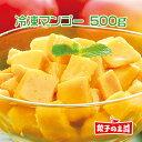 [餃子の王国]【冷凍 マンゴー 500g】面倒な皮むき不要!...