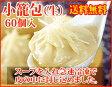 [餃子の王国]【送料無料】小籠包(ショウロンポウ)60個蒸籠で蒸して、パーティーや集まりのご馳走に^^