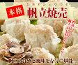 [餃子の王国]本格ホタテシュウマイ(20g×8個)ホタテの食感と風味を存分に堪能してください。酒蒸ししたホタテがたっぷり
