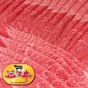 10,000円以上で送料無料!長期肥育でより熟成された純近江牛の売れ筋グレード!とろけるような...