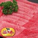 送料無料の牛肉すき焼き!長期肥育でより熟成された純近江牛の売れ筋グレード!とろけるような...
