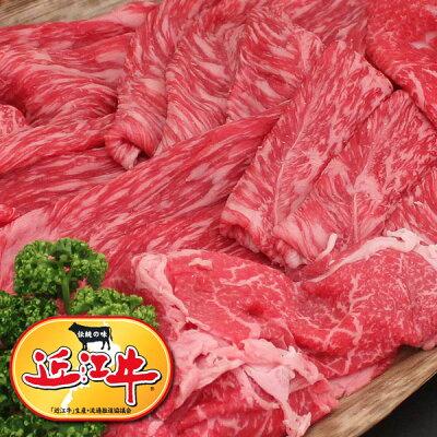 10,000円以上で送料無料!長期肥育でより熟成された純近江牛の切り落とし牛肉は旨みたっぷりの...