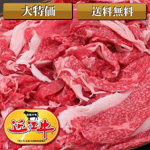 送料無料の牛肉切り落とし!熟成された近江牛のこま肉は旨みたっぷりの牛丼、煮込みカレー、ハ...