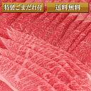 送料無料の極上牛肉しゃぶしゃぶ用!熟成された純近江牛の売れ筋グレード!とろけるような食感...