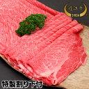 【牛肉 すき焼き】近江牛 特撰すき焼き用特製割り下付 500...