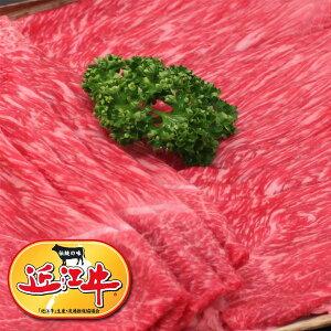 レビューを書いて送料無料!牛肉すき焼き用のお試し!長期肥育でより熟成された純近江牛のすき...