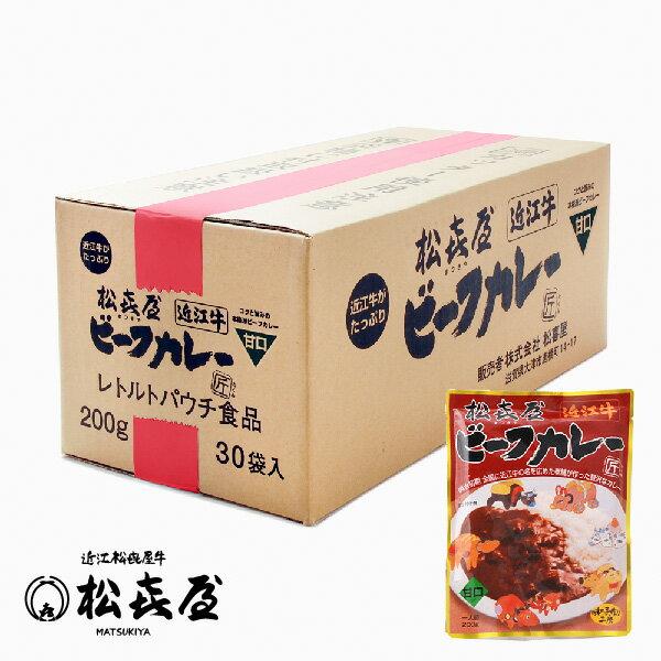 近江牛 ビーフカレー 30食入り 甘口