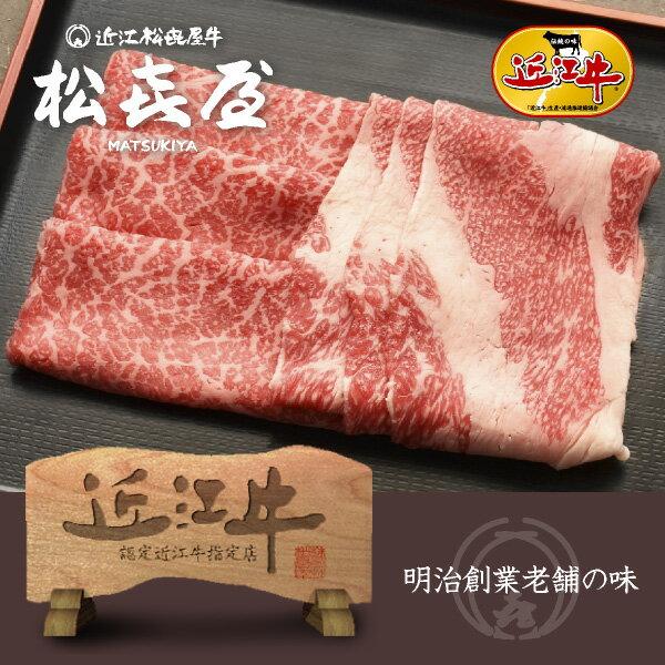 近江牛 うす切り焼肉 (400g) モモ・バラ