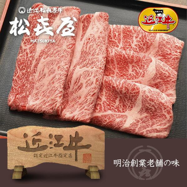 近江牛 うす切り焼肉 (400g) ロース