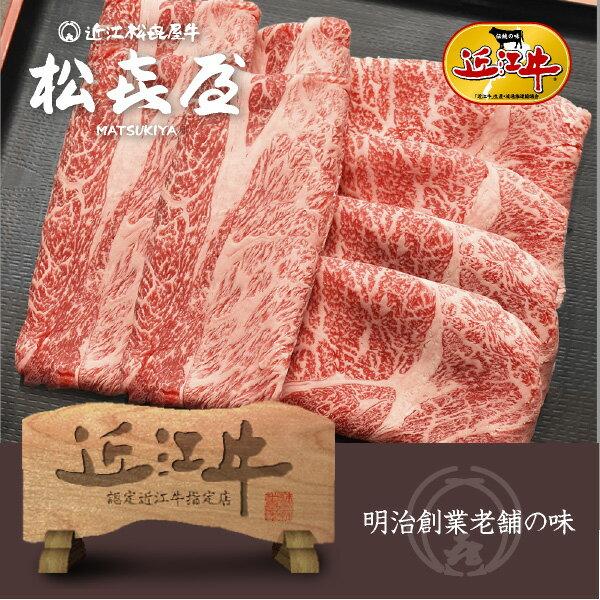 近江牛 うす切り焼肉 (600g) ロース