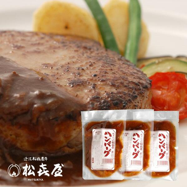 近江牛 ハンバーグ(3食入り)