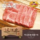近江牛うす切り焼肉(3〜4人前)ロース