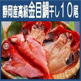 ★静岡県産高級金目鯛干し10尾★