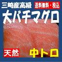 【エントリーで+5倍】★三崎産高級大バチマグロ中トロ600g...
