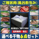 【ご贈答用 風呂敷包み】★一品一品選べる6点 干物セット★(...