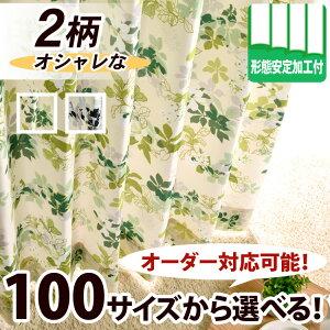 ドラマティックなリーフ柄プリントが美しくスタイリッシュな雰囲気のカーテン。【OUD0885】【10...
